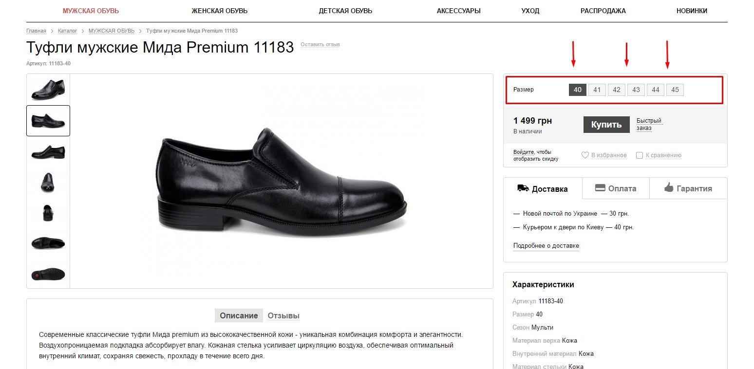 Зробити замовлення на сайті mida.shop просто. Для цього потрібно  7a5a9ecc477b3