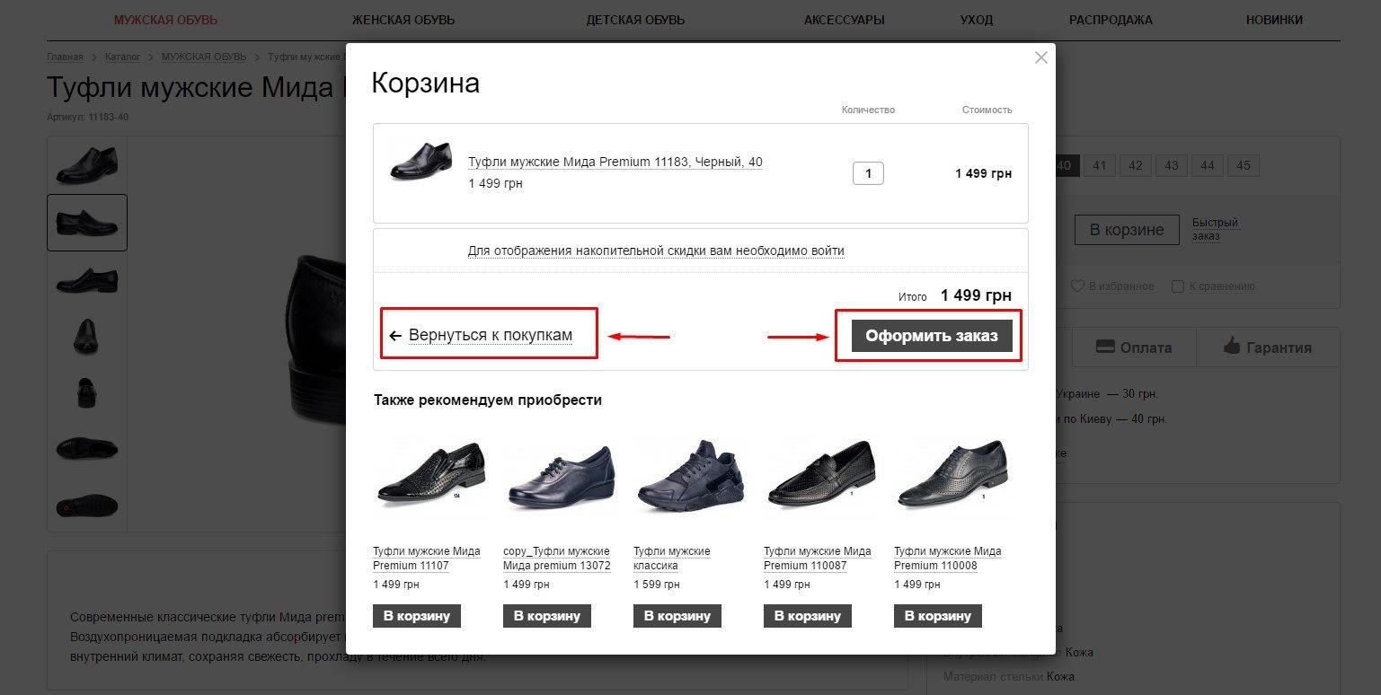 Як оформити замовлення  - купити недорого 9a5cb467d80f2
