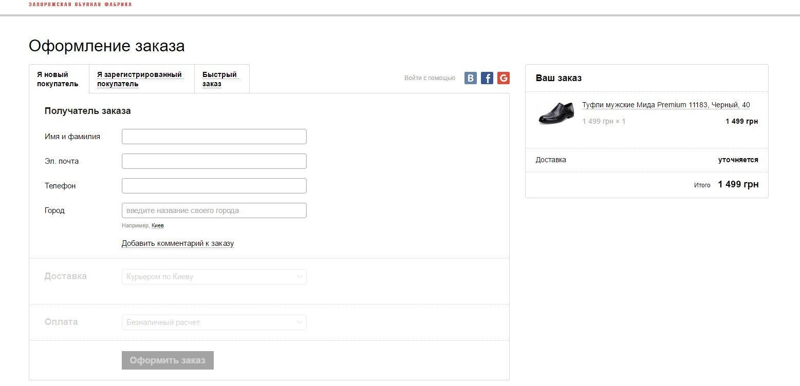 На сторінці оформлення потрібно внести всі контактні дані    1d0953b6bbd20